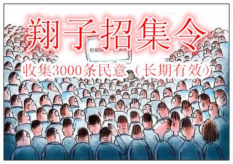 翔子招集令:收集3000条民意(长期有效)